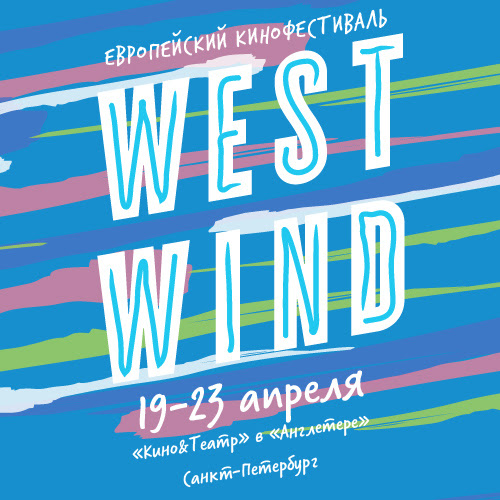 westwind.jpg